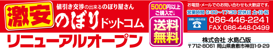 激安のぼり.com