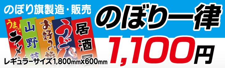一律1,100円